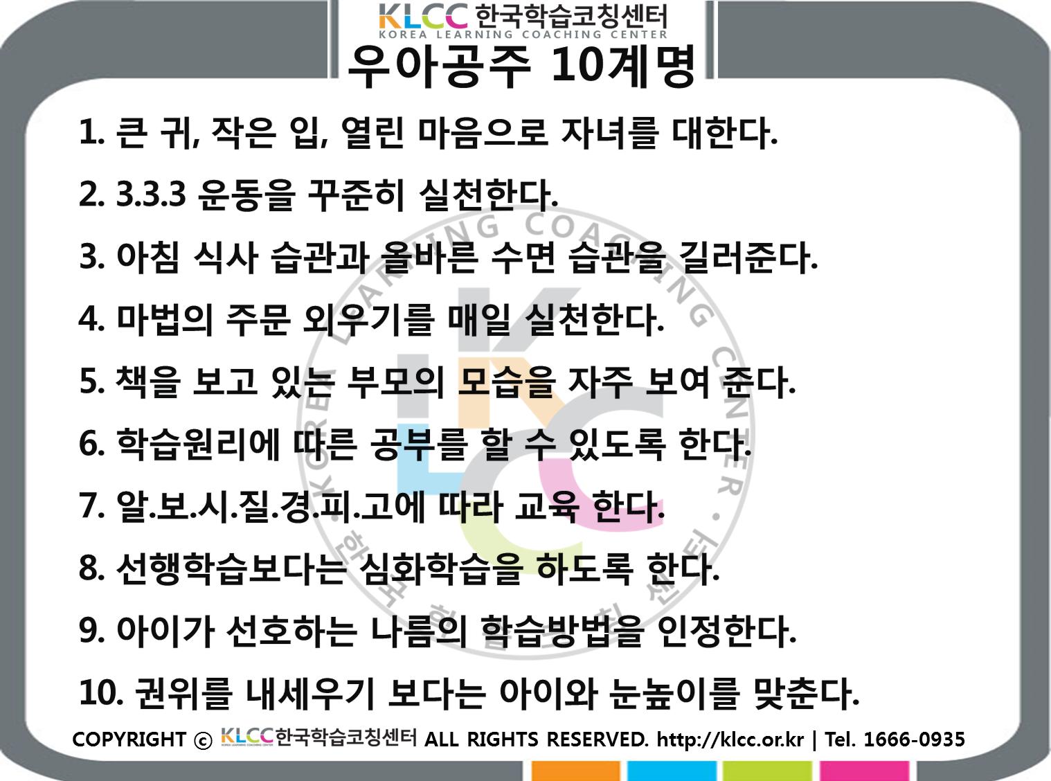 한국학습코칭센터-우아공주 10계명.png