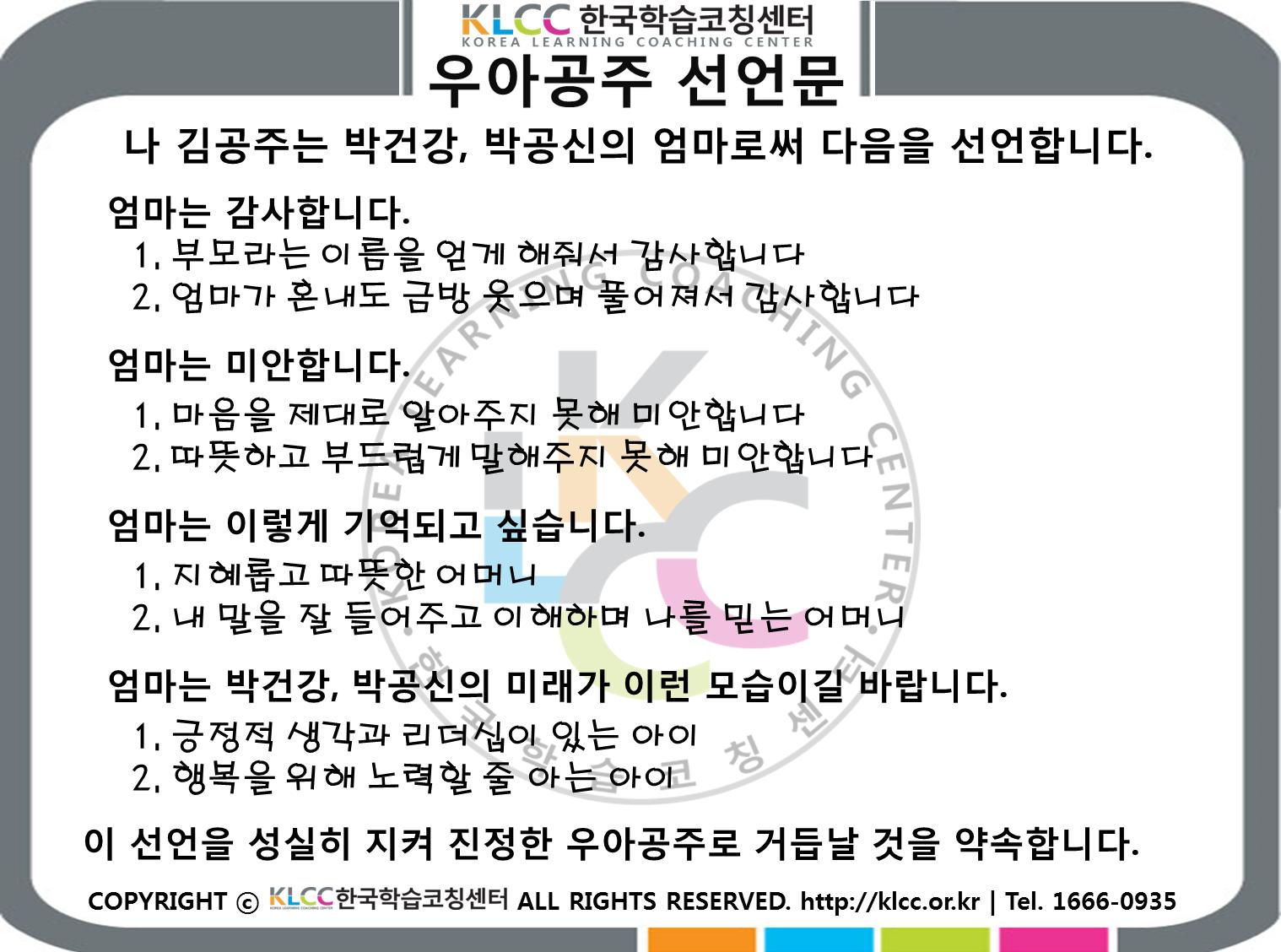한국학습코칭센터-우아공주 선언문 샘플.png
