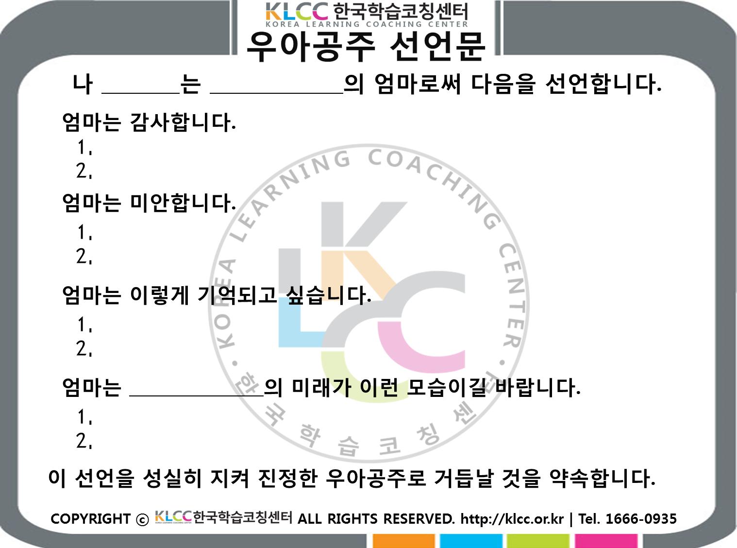 한국학습코칭센터-우아공주 선언문.png