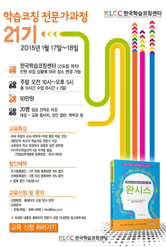 2014-학습코칭-전문가과정-21기-포스터-141109-최종.jpg