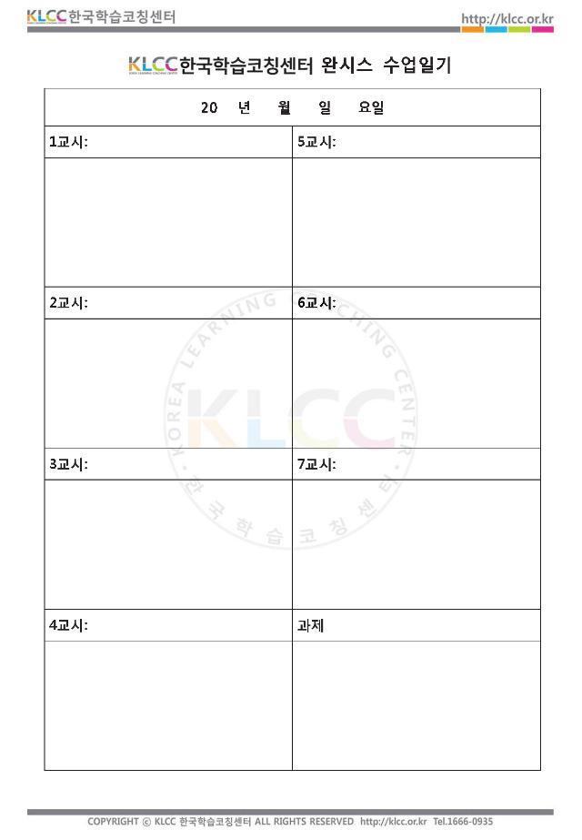 한국학습코칭센터-수업일기-워크시트.png