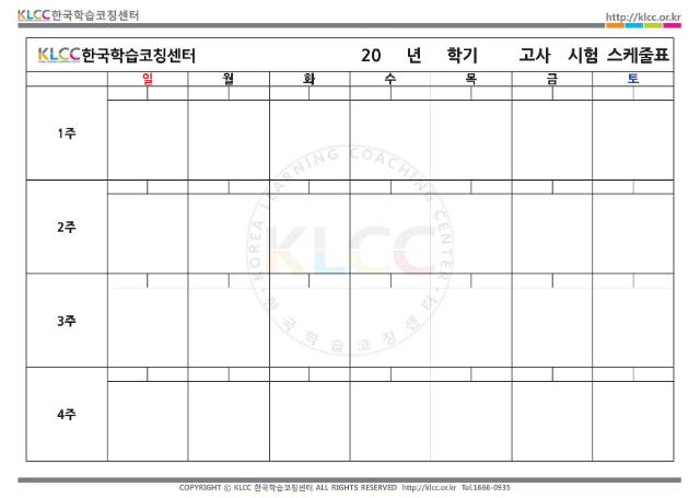 한국학습코칭센터-시험 스케줄표-워크시트.png