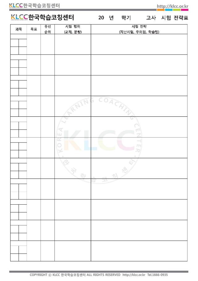 한국학습코칭센터-시험 전략표-워크시트.png