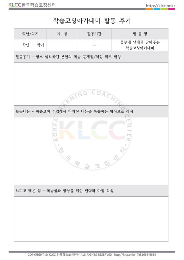 한국학습코칭센터-학습코칭 아카데미-소감문 양식.png