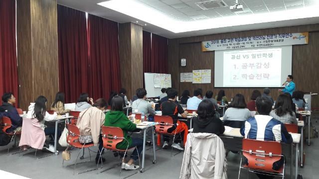 경남교육청-학습코칭-20181013 (16).jpg