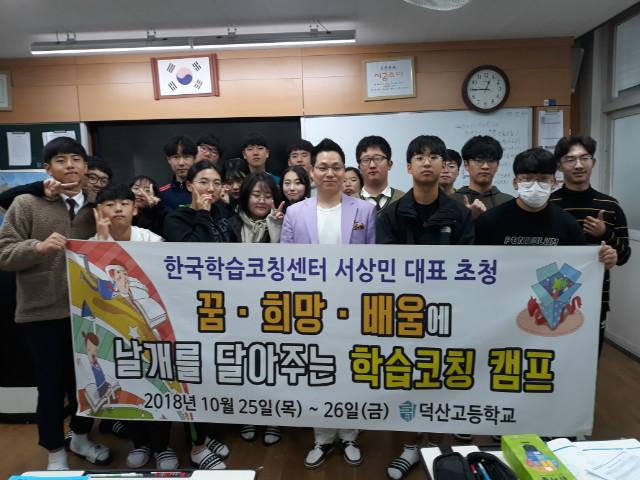 2018-10-25 산청 덕산고등학교 학생 프로그램 사진 (5).jpg