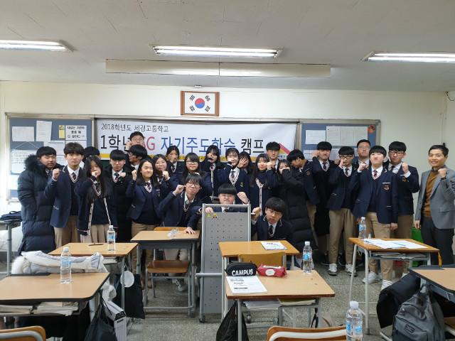 2019-01-16 파주 세경고등학교 학생 프로그램 사진 (2).jpg