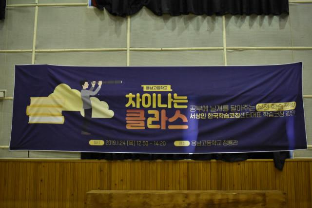 2019-01-24 사천 용남고등학교 학생 특강 사진 (1).JPG