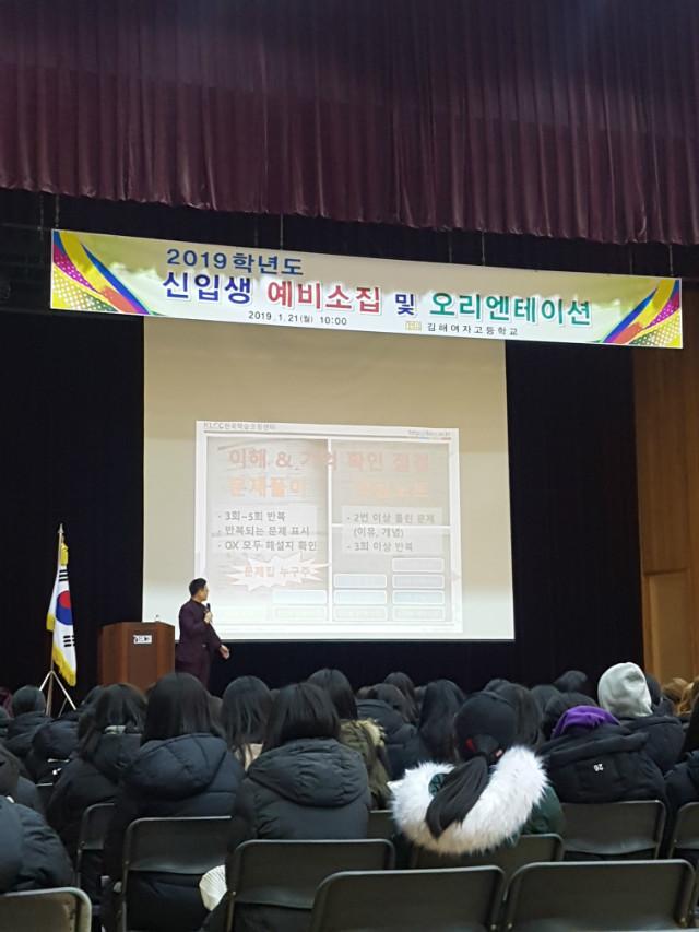2019-01-21 김해여자고등학교 학생 특강 사진.jpg