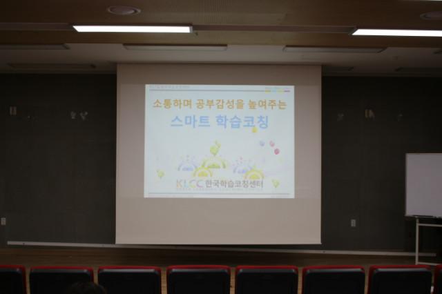 2019-03-12 하남 위례고등학교 학부모 특강 사진 (1).JPG
