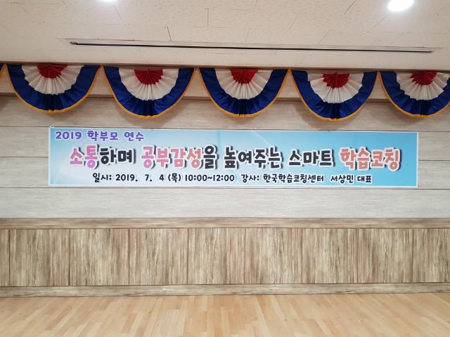 2019-07-04 부천 상원초등학교 학부모 특강 사진 (3).jpg
