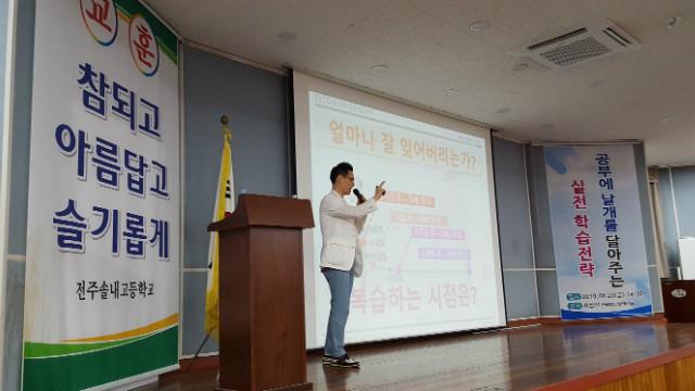2019-08-23 전주 솔내고등학교 학생 특강 사진 (7).jpg