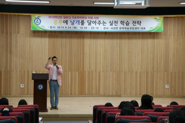 2019-09-24 김해 수남고등학교 학생 특강 사진 (6).JPG