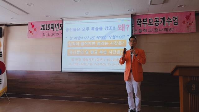 2019-09-18 강화 삼성초등학교 학부모 특강 사진 (2).jpg