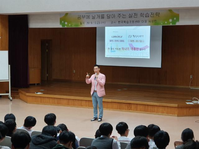 2019-10-23 창원 용호고등학교 학생 특강 사진 (3).jpg