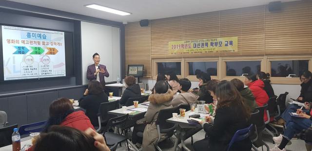 2019-12-03 여주 대신중학교 학부모 특강 사진 (1).jpg