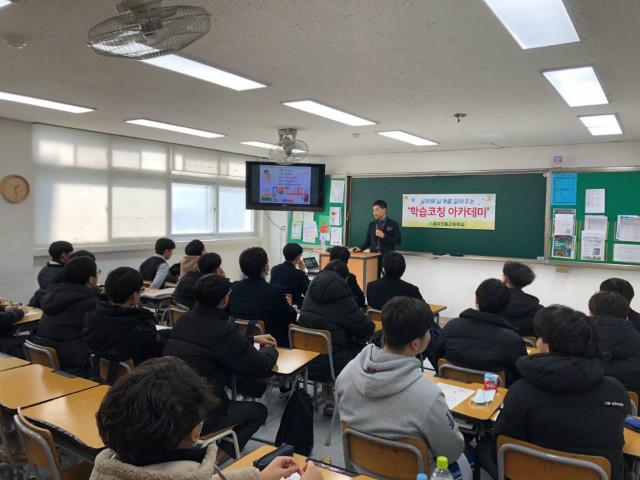 2020-02-04 청주 신흥고등학교 학생 프로그램 사진 (1).jpg