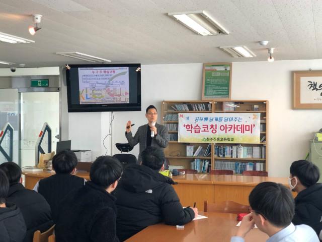 2020-02-04 청주 신흥고등학교 학생 프로그램 사진 (3).jpg