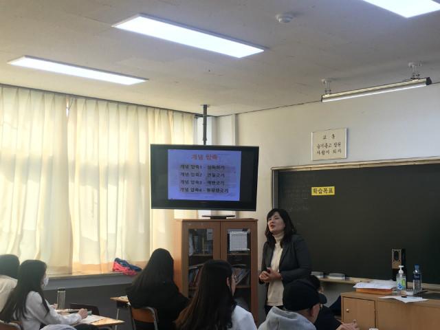 2020-02-06 고성중앙고등학교 학생 프로그램 사진 (29).JPG