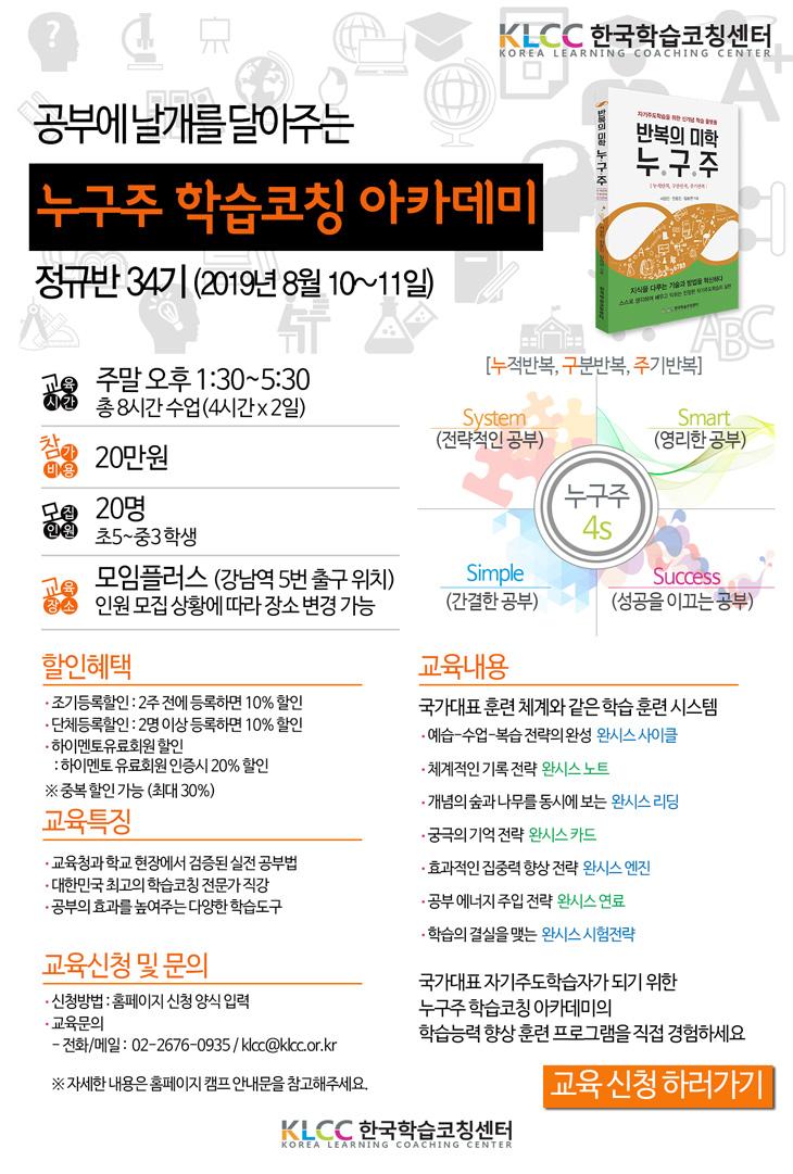 방학캠프 34기 포스터