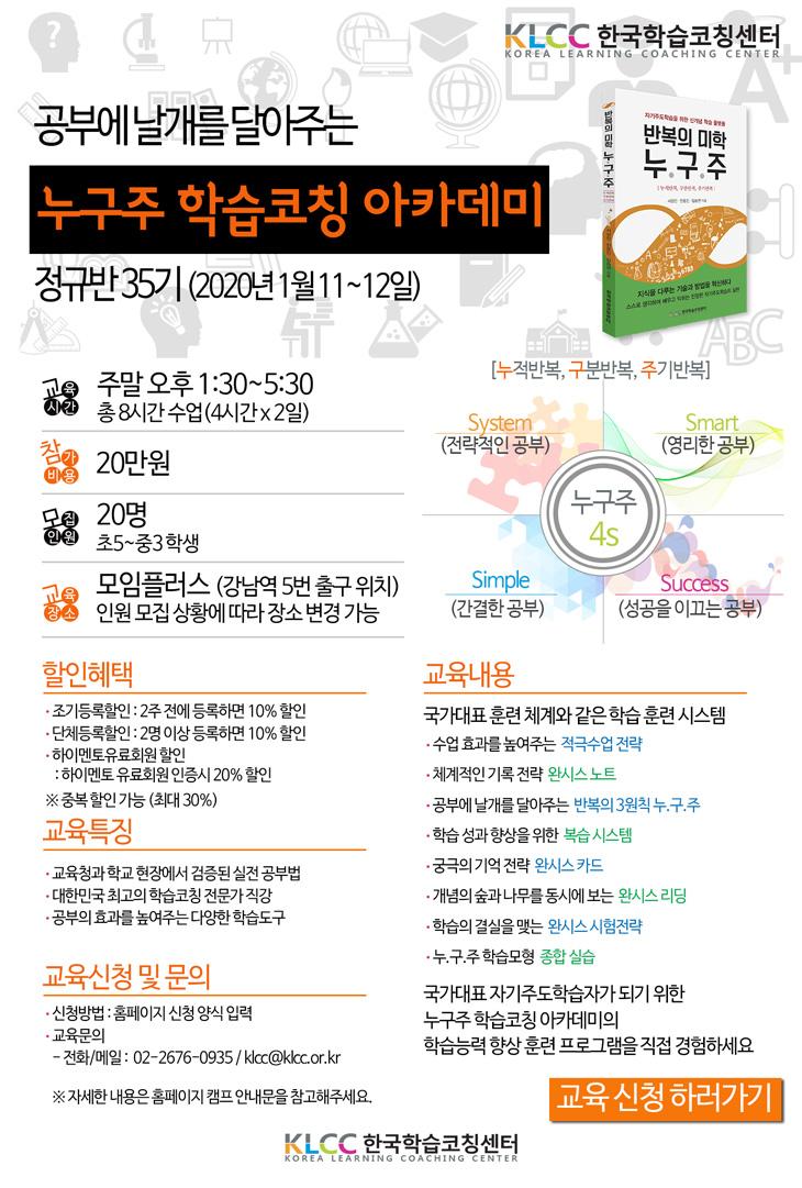 방학캠프 35기 포스터
