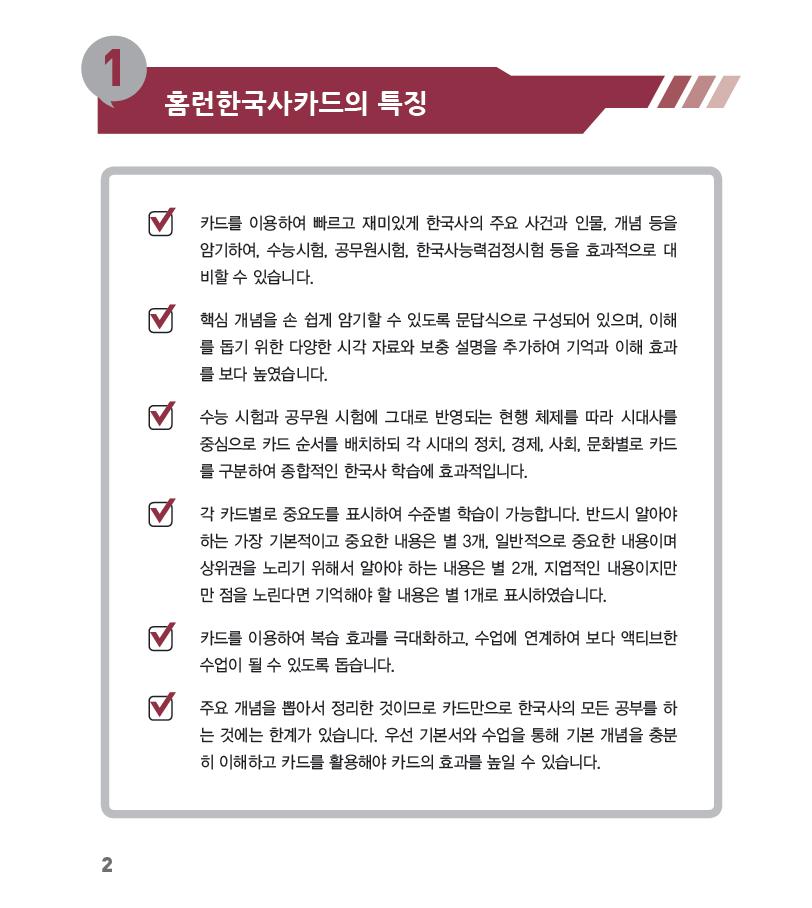 한국사카드 매뉴얼